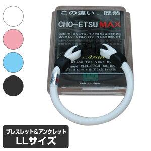超越MAX CHO-ETSU MAX(チョーエツマックス) ブレスレット&アンクレットLLサイズ[マイナスイオン・遠赤外線 健康アクセサリー(メンズ/レディース兼用 スポーツ健康アクセ]