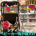 choopie チューピィー シティ・バケット citybucket[ベビーカーに付けられる小物入れのポケット ベビーの小物をまとめられるベビーカー用収納 ベビ...