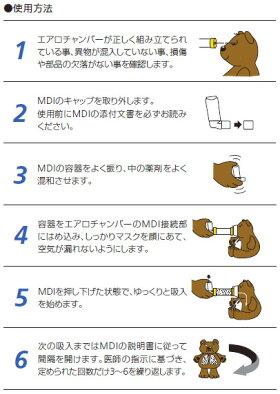 エアロチャンバー・プラス静電気防止タイプマスク付き小児用(1〜5才)T03-0031