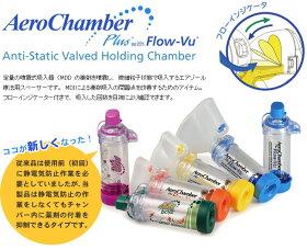 エアロチャンバー・プラス静電気防止タイプマスク付き小児用T03-0031即納
