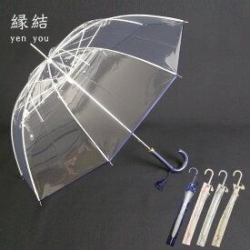 【クーポンあり】縁結 エンユウ 園遊会特別仕様 最高級透明傘[ホワイト ローズの丈夫で高級なビニール仕様の傘 頑丈でおしゃれな高級雨傘 収納袋付き 婦人・紳士傘]【即納】
