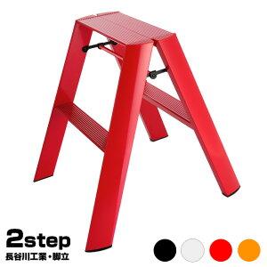 長谷川工業 lucano 2step ルカーノ ツーステップ ワンタッチバー付 ML2.0-2[子供でも使えるステップ(台) 折りたたみができる踏み台(脚立) インテリアを損ねないおしゃれなデザインの折り畳みでき