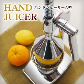ハンドジューサー A型 0201-002[絞り器 ジューサー グレープフルーツ レモン オレンジ 手絞り ジュース]【即納】