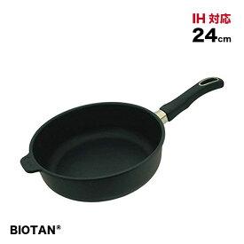 【クーポンあり】【ギフト対応無料】BIOTAN バイオタン 深型フライパン24cm(IH対応)17224A[生物由来の新コーティングでこびりつきにくい!持ち手が取り外せてオーブンにも入る深いIHフライパン]