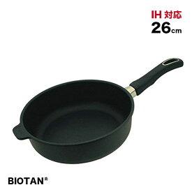 【クーポンあり】【ギフト対応無料】BIOTAN バイオタン 深型フライパン26cm(IH対応)17226A[生物由来の新コーティングでこびりつきにくい!持ち手が取り外せてオーブンにも入る深いIHフライパン]
