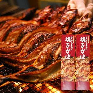 はまやき安兵衛 焼きさば《2箱セット》[福井県敦賀の日本海さかな街からお取り寄せ!自慢の焼き鯖(さば焼き やきさば 浜焼き鯖 浜焼き 焼きサバ サバ焼き) 炭火仕上げのさばの厚焼き] メー