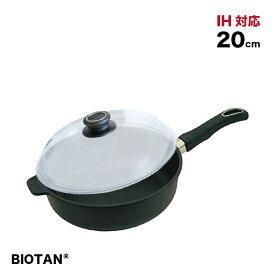 【クーポンあり】【ギフト対応無料】BIOTAN バイオタン 深型フライパン20cm(IH対応)17220A+ドーム型ガラスフタ パイレックス 20cm 20-0[生物由来の新コーティングでこびりつきにくい!ふた(蓋)付きIHフライパン]