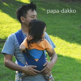 papakoso クロス式簡易抱っこ紐 パパダッコ[子どもの抱っこにすぐ対応できる簡易の抱っこ紐 コンパクトに折りたたんで収納・携帯しやすい抱っこひも クロス抱っこひも クロスになっているだっこひも パパコソ papa-dakko]