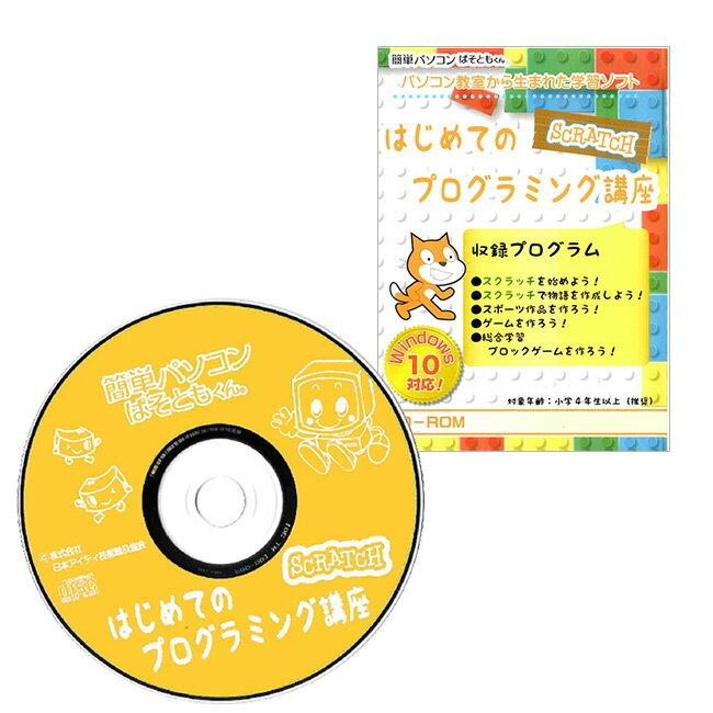 はじめてのプログラミング講座 CD-ROM[パソコンのプログラムを学習できるパソコンソフト 子供・小学生にもおすすめの自宅学習できる人気のPCソフト プログラミングの入門講座]