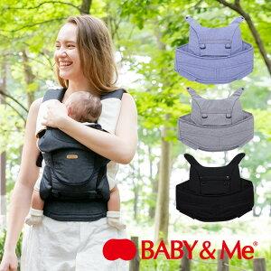 BABY&Me ONE-S LIGHT ベビーキャリアパーツ[抱っこ紐 抱っこひも だっこひも おんぶ紐 おんぶひも 対面抱っこ ベビーキャリア ベビーキャリー 赤ちゃん用品 抱っこ だっこ おんぶ ヒップシート