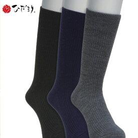 ひだまり 紳士用ダブルソックス P60《3足セット》[冬におすすめなポカポカのソックス 2枚履きしているようなあったか素材 雪など寒い日に暖かい靴下 男性用(メンズ) 日本製 消臭]