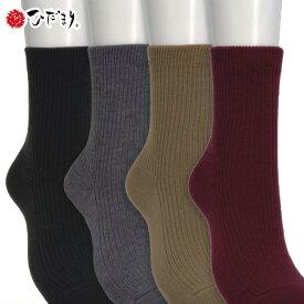 ひだまり 婦人用ダブルソックス P80《4足セット》[冬におすすめなポカポカのソックス 2枚履きしているようなあったか素材 雪など寒い日に暖かい靴下 女性用(レディース) 日本製 消臭]