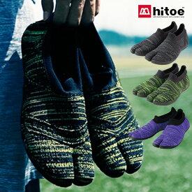 hitoe ヒトエ[足袋シューズ 足袋 たび 小さいサイズ 大きいサイズ 地下足袋型トレーニングシューズ 運動靴]