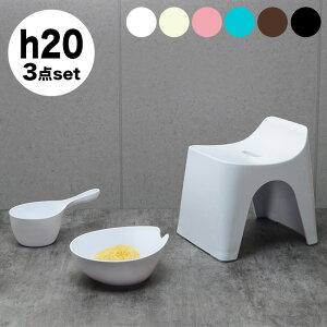 ヒューバス 3点セット h20[おしゃれ バスチェア 3点 バスチェアー 洗面器 ボウル お風呂 椅子 風呂椅子 風呂 いす セット] 1-2W