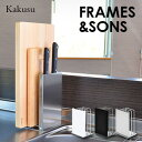 FRAMES&SONS kakusu カクス まな板&包丁スタンド L UD21[国産(日本製)のシンプルなデザインの包丁とまな板スタンド …