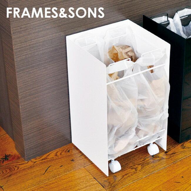 FRAMES&SONS kakusu カクス レジ袋ダストボックス 2分別 UD14[日本製のシンプルでおしゃれなデザインのごみ箱 スチールのスタイリッシュな分別できるダストボックス キャスター付き]
