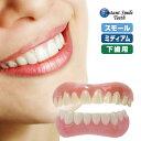 インスタントスマイル[上歯用 下歯用 付け 歯 前歯 審美歯 義歯]【即納】