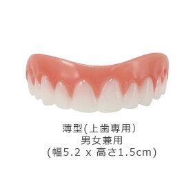 インスタントスマイル コンフォート 薄型[上歯専用 付け 歯 前歯 審美歯 義歯]【ポイント1倍】【即納】