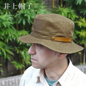【ギフト対応無料】井上帽子 夏のロールハット[折りたたみ 帽子 折りたためる 折り畳み メンズ 男性用 春 夏 バケットハット] 即納