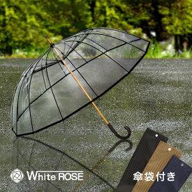 かてーる16桜[ホワイトローズ ビニール傘 風に強い 傘 長傘 男性用 メンズ 男性 紳士 かさ 白樺無垢材] 即納