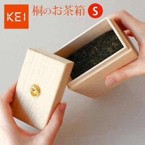 KEI ケイ 京指物 ティーキャニスター S[おしゃれな木の茶筒 桐箱のケース 緑茶や紅茶などの茶葉やコーヒー豆の保存容器 茶葉入れ 木製の茶筒(茶箱)] 1-2W