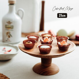 ケーキスタンド BR-85 Mサイズ[木製 ケーキトレー ケーキトレイ かわいい おしゃれ 1段 ディスプレイ 製菓 キッチン カフェ ティータイム] 即納