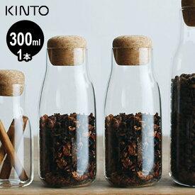 KINTO キントー BOTTLIT ボトリット キャニスター 300ml 27681/245139[ボトルの形をしたガラスの珈琲キャニスター コーヒー豆やスパイスやハーブを密閉して保存できるおしゃれなキャニスター 耐熱ガラスの保存容器]【即納】