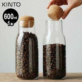 KINTO キントー BOTTLIT ボトリット キャニスター 600ml 27682/245140[ボトルの形をしたガラスの珈琲キャニスター コーヒー豆やスパイスやハーブを密閉して保存できるおしゃれなキャニスター 耐熱ガラスの保存容器] 即納