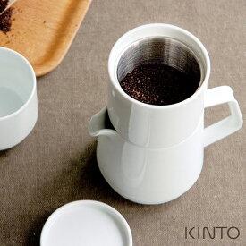KINTO キントー FARO コーヒードリッパー&ポット 7068/192282[二人用のコーヒーを気軽に入れることができる ドリップ用の珈琲の道具 2杯におすすめ おしゃれなコーヒードリッパー セット]【ポイント1倍】