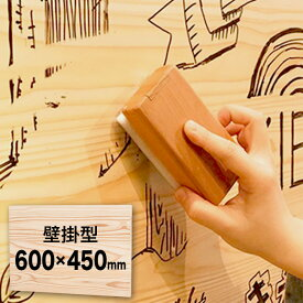 きえすぎくん フラットタイプ 壁掛型 600×450mm HK-06-09[壁掛け 木製 木 ホワイトボード おしゃれ マーカーボード 看板 和風 ウェルカムボード 和 ブライダル] 即納