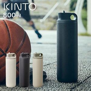 KINTO キントー アクティブタンブラー 800ml[マイボトル おしゃれ 洗いやすい こぼれない マイ水筒 保温 保冷 耐熱 タンブラー 水筒 ステンレスボトル 直飲み] 1-2W