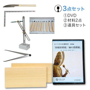 こころの仏像彫刻 地紋彫り「紗綾形模様」「麻の葉模様」 DVD+材料2本+道具[木彫りの材料と道具がセットになったDVD 材料木材が付いた趣味の彫刻のキット 彫刻刀の使い方の基礎が学べる