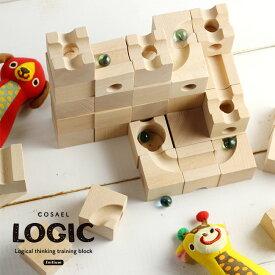 【ギフト対応無料】COSAEL ロジック[ビー玉 転がし おもちゃ 子供 室内 木製 知育玩具 積み木 積木 つみ木 つみき ビー玉転がし 立体パズル 立体 ブロック 木のおもちゃ プレゼント ギフト 男の子 女の子]【即納】
