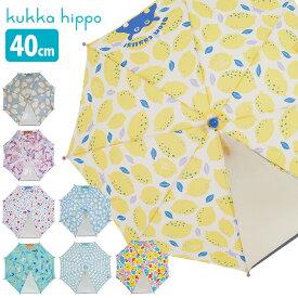 kukka hippo クッカヒッポ かさ 安全手開き式 40〜50cm[傘 長傘 40cm 45cm 50cm サイズ 3歳 4歳 5歳 6歳 子供用 キッズ 女の子 男の子 おしゃれ 人気 ブランド かわいい 子供 子ども こども 手開き 入学祝い]