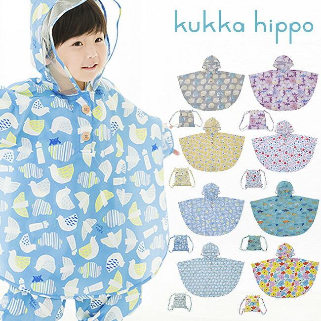 kukka hippo クッカヒッポ レインポンチョ 90cm[キッズ用おしゃれなレインコート(ポンチョコート/雨合羽/カッパ/雨具) かわいいレインウェアブランド ギフトにもおすすめ]【ポイント1倍】