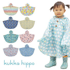 kukka hippo クッカヒッポ レインポンチョ 90cm[レインウェア レイン ポンチョ おしゃれ かわいい キッズ こども 子ども 子供 男の子 女の子 通園 カッパ かっぱ おすすめ 人気 ブランド 2歳 梅雨 雨 雨天]【即納】