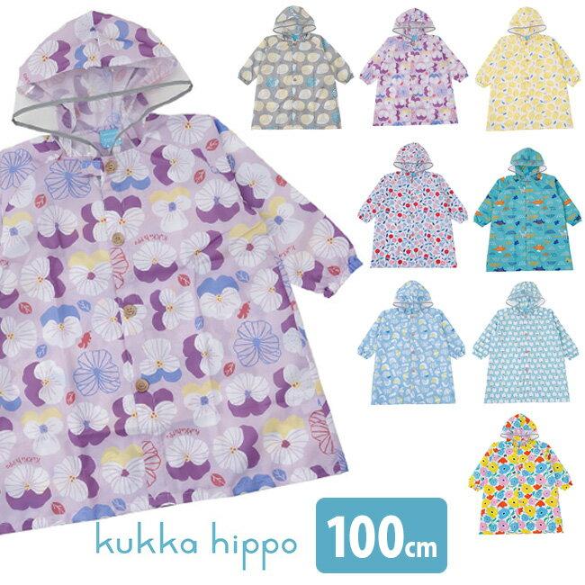 kukka hippo クッカヒッポ レインコート 100〜120cm[キッズ かっぱ 女の子 ランドセル おしゃれ ロング]【ポイント1倍】