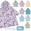 kukka hippo クッカヒッポ レインコート 100〜120cm[レインウェア おしゃれ かわいい キッズ こども 子ども 子供 男の…