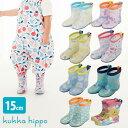 kukka hippo クッカヒッポ レインブーツ 15〜19cm[おしゃれな子供用長靴 15cm・17cm・19cm ジュニア・キッズサイズ 雨…