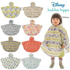 kukka hippo クッカヒッポ ディズニー レインポンチョ 90cm[キッズのかわいい雨合羽 男の子・女の子のポンチョ・ポンチョコート こども用の雨具・レインコート こどものレインウェア]