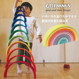 GRIMMS グリム 虹トンネル パステル 特大 SH10673[木のおもちゃ 知育玩具 こども 木製 パステル インテリア 北欧 おもちゃ 男の子 女の子 グリム プレゼント 積木 つみき 想像力]