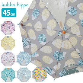 kukka hippo クッカヒッポ かさ 安全手開き式 45cm[傘 長傘 小さい サイズ 3歳 4歳 子供用 キッズ 女の子 男の子 おしゃれ 人気 ブランド かわいい 子供 子ども こども 手開き 入園 入学祝い オシャレ] 即納