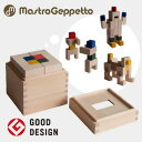 Mastro Geppetto cubicolo quadro マストロ・ジェッペット クビコロ クアドロ 応用造形セット(四角積み木セット)[あかちゃん(赤ちゃん)の日本製の木の人気おもちゃ・人気の木製おもちゃ]