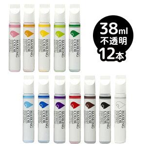 MASKING COLOR マスキングカラー ペンタイプ Sサイズ 38ml 不透明《12本セット》[ショーウィンドウ等にいろんな色でペイントできるカラーペン(太洋塗料のペン) 乾くとはがせる水性塗料のカラー