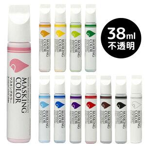 MASKING COLOR マスキングカラー ペンタイプ Sサイズ 38ml 不透明[ショーウィンドウ等にいろんな色でペイントできるカラーペン(太洋塗料のペン) 乾くとはがせる水性塗料のカラー ペン]