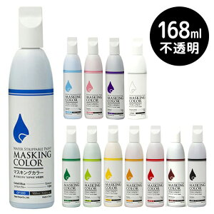 MASKING COLOR マスキングカラー ペンタイプ Lサイズ 168ml 不透明[お店のディスプレイ等にいろんな色でペイントできるカラーペン(太洋塗料のペン) 乾くとはがせる水性塗料のカラー ペン]
