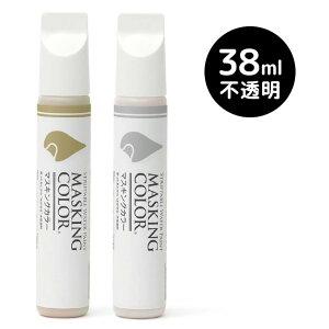 MASKING COLOR マスキングカラー ペンタイプ Sサイズ 38ml メタリック 不透明[窓ガラスなどにいろんな色でペイントできるカラーペン(太洋塗料のペン) 乾くとはがせる水性塗料のカラー ペン]