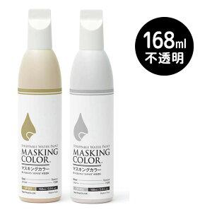 MASKING COLOR マスキングカラー ペンタイプ Lサイズ 168ml メタリック 不透明[ショーウィンドウ等にいろんな色でペイントできるカラーペン(太洋塗料のペン) 乾くとはがせる水性塗料のカラー ペ