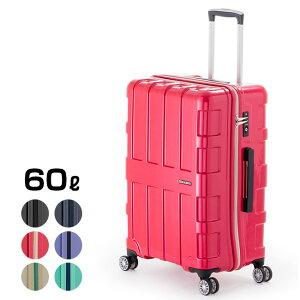 マックスボックス 60L ALI-1601[かわいい スーツケース 女性に人気の旅行用のスーツケース(ファスナー) 鍵がスーツケース本体に埋め込まれている 女性用のカラーも揃っている海外旅行用のか