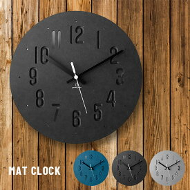 MAT CLOCK YK20-101[時計 掛け時計 掛時計 北欧 おしゃれ 木製 かわいい 個性的 シンプル モダン 壁掛け時計 部屋 マット クロック インテリア リビング 子供部屋 29cm ステップ式 黒 灰色 青 日本製 国産 ヤマト工芸] 即納
